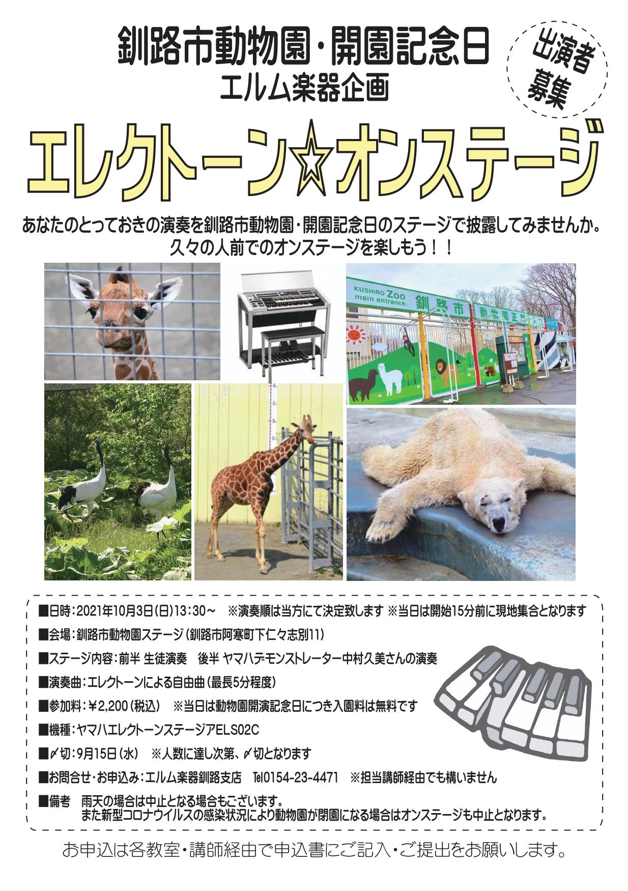 10月3日は釧路動物園へ!オンステージ出演者募集中♪